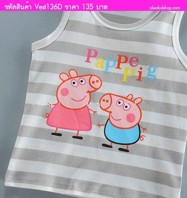 เสื้อกล้ามแฟชั่น Pappe Pig ลายทาง สีเทา