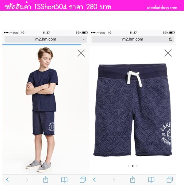 กางเกงขาสั้นแฟชั่นบอย HM สีกรม(เด็กโต 7 ขวบขึ้นไป)
