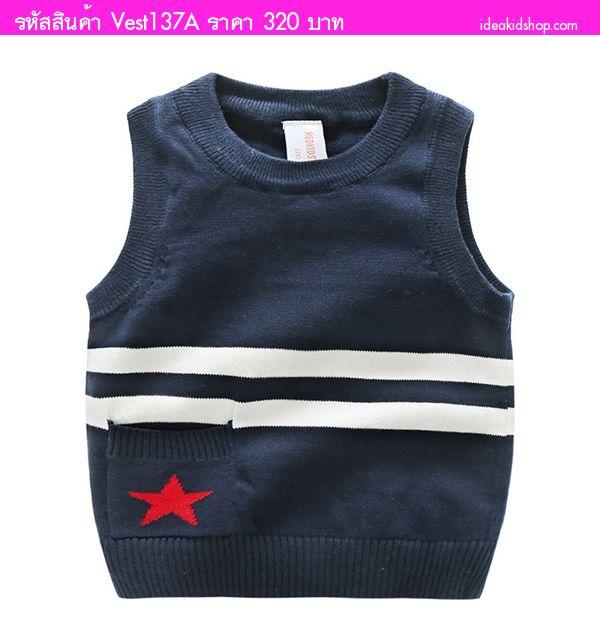 เสื้อกั๊กไหมพรม The Star  สีกรม