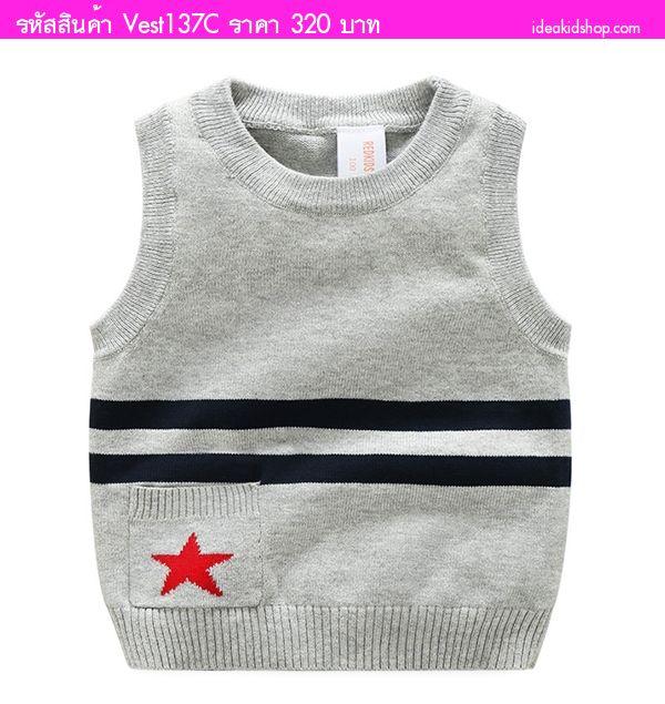 เสื้อกั๊กไหมพรม The Star สีเทา