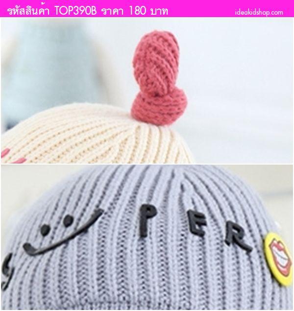 หมวกไหมพรมสุดเท่ Super Smile สีครีม