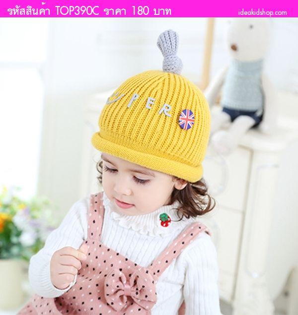 หมวกไหมพรมสุดเท่ Super Smile สีเหลือง