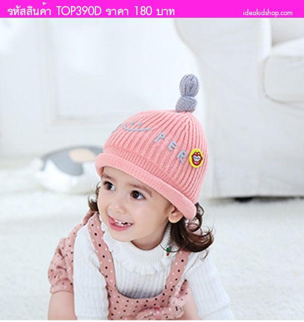หมวกไหมพรมสุดเท่ Super Smile สีชมพู