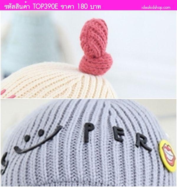 หมวกไหมพรมสุดเท่ Super Smile สีเทา