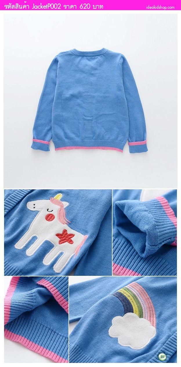 เสื้อคลุมไหมพรม Rainbow Unicorn Next สีฟ้า