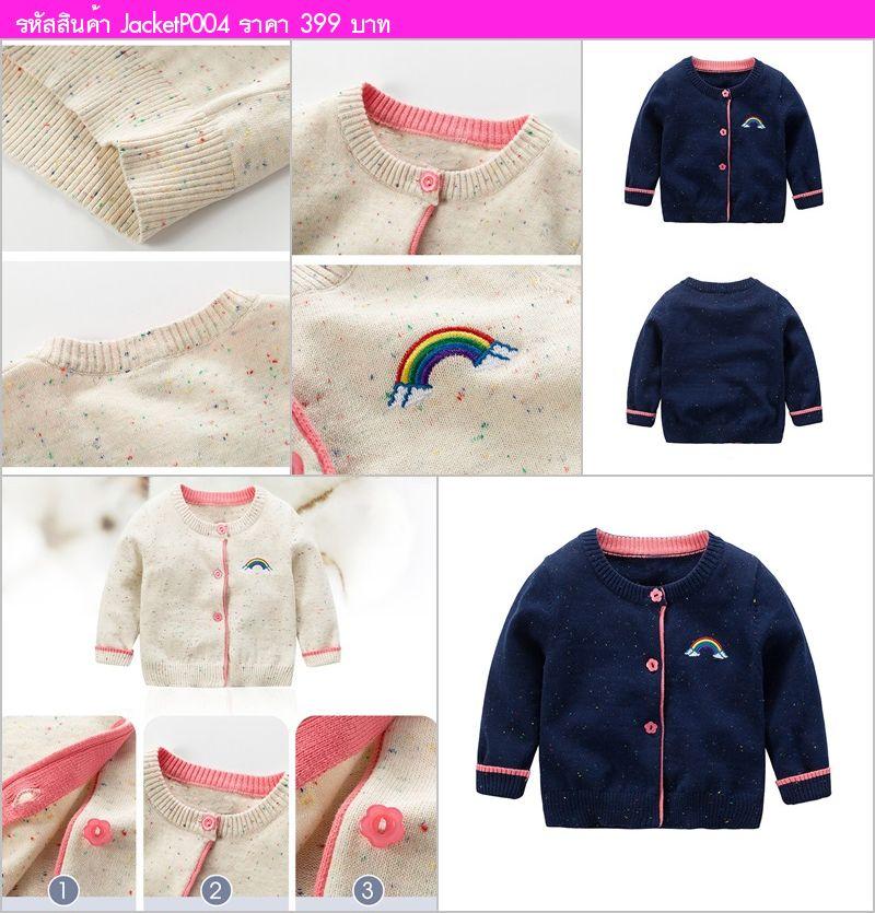 เสื้อคลุมไหมพรม RainBow Sweater สีครีม
