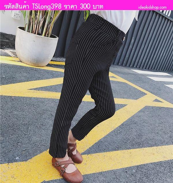 กางเกงแฟชั่นขายาวสไตล์ Chanel ลายทาง สีดำ