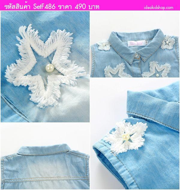 ชุดเสื้อกระโปรงปักฉลุลายดอกไม้ สียีนส์