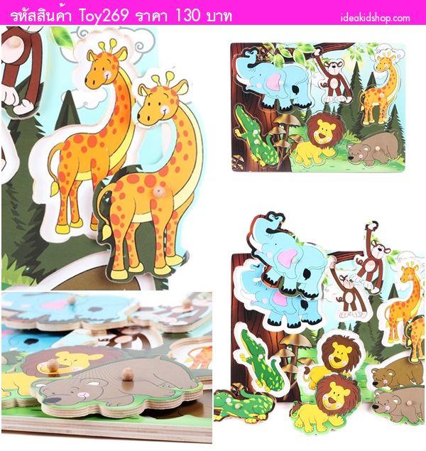 ของเล่นเด็กจิ๊กซอว์ไม้หมุดจับคู่ PUZZLE ANIMAL
