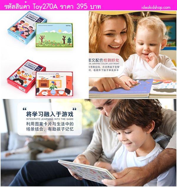 การ์ดเรียนรู้ภาษาอังกฤษ MiDeer หมวด Basic Edition