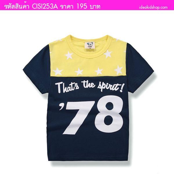เสื้อยืดเด็ก the spirit 78 สีกรมเหลือง