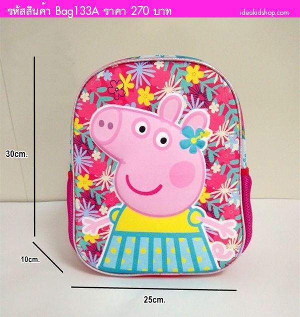 กระเป๋าสะพายหลังแฟชั่นสุดเก๋ Peppa Pig สีฟ้าชมพู
