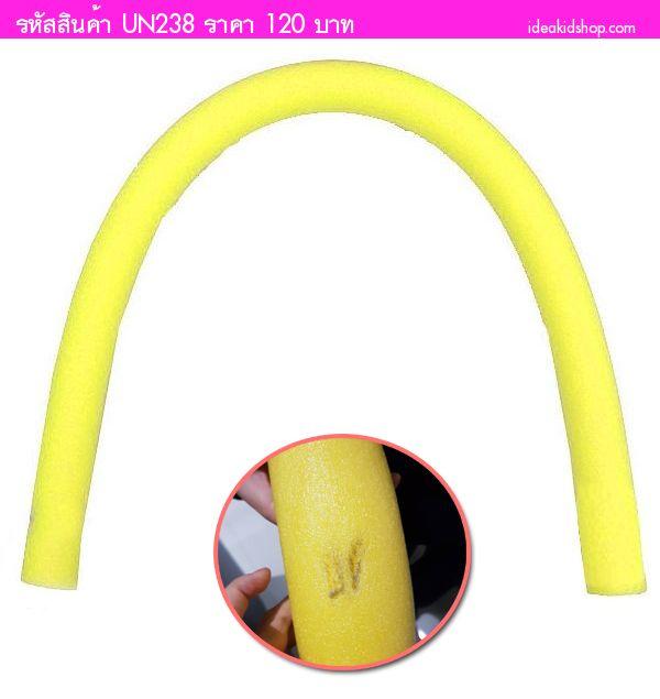 ยางช่วยหัดว่ายน้ำ Pool Noodle สีเหลือง(ตำหนิ)