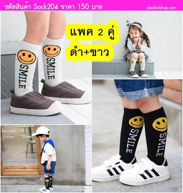 ถุงเท้ายาวแฟชั่น Smile Smile สีขาว+สีดำ