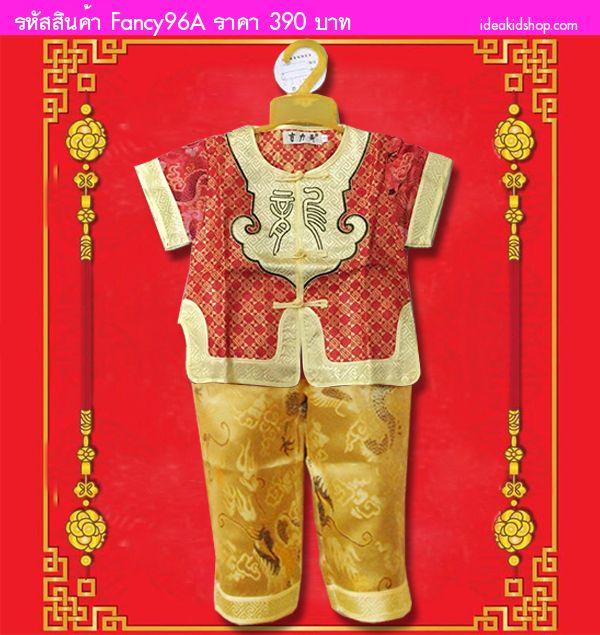 ชุดเสื้อกางเกงตุรษจีนองค์ชายเฉินน้อย สีแดงทอง