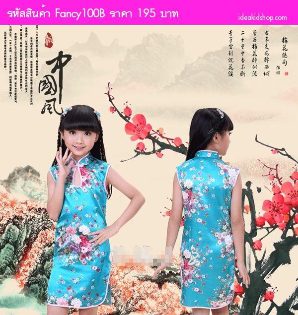เดรสกี่เพ้า มิสไชนิสตรุษจีน ดอกไม้  สีฟ้า