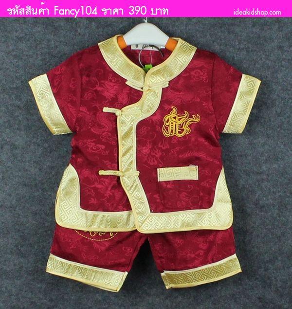 ชุดเสื้อกางเกงตรุษจีนคุณชายฟงเหวิน สีแดง