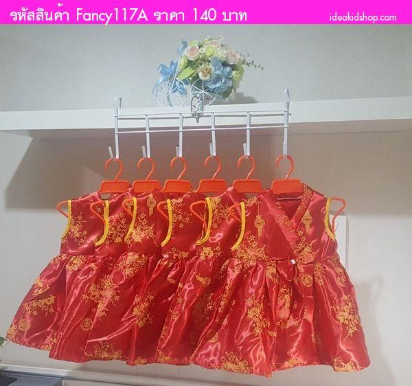 ชุดเสื้อกางเกงตรุษจีน มังกรเหินฟ้า เด็กเล็ก 6M-24M