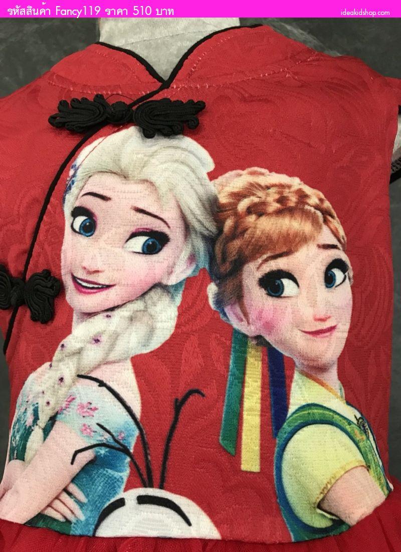 กี่เพ้าหรูหรา Frozen Anna Elsa ตรุษจีน