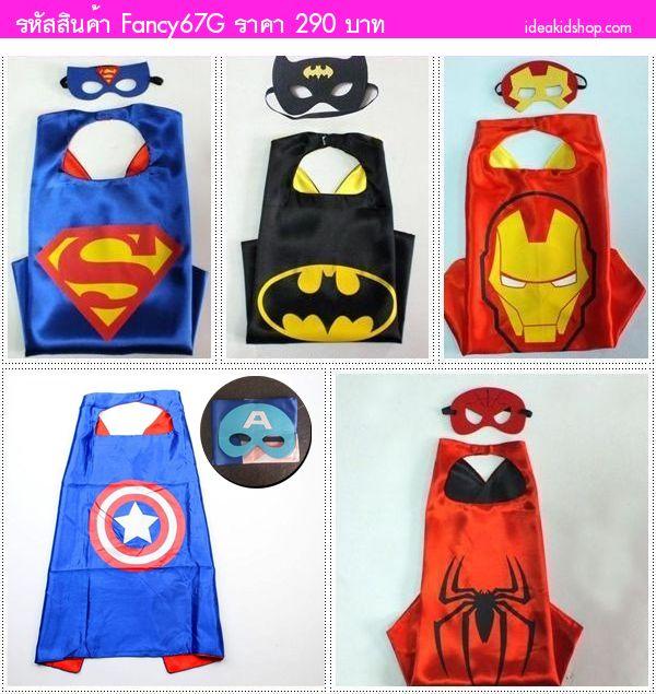 ผ้าคลุมแฟนซี พร้อมหน้ากาก ลาย Super Girl