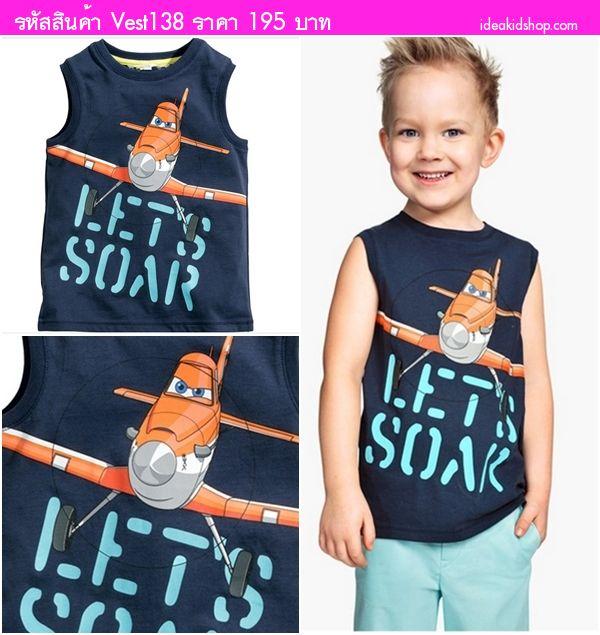 เสื้อกล้ามสุดเท่ ลายเฮลิคอปเตอร์ Let's Soar สีกรม