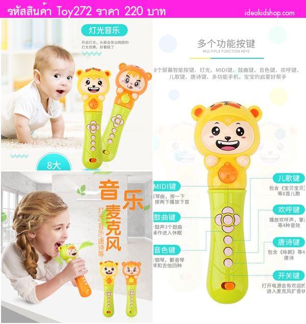 ไมโครโฟนเพลง หนูน้อยตุ๊กตา สีเขียวเหลือง