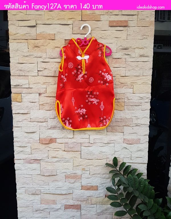 กี่เพ้าตรุษจีน หมวยน้อย ขอบเหลือง(18-48M) สีแดง