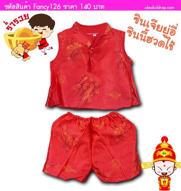 ชุดเสื้อกางเกงตรุษจีน เด็กเล็ก 3M-18M