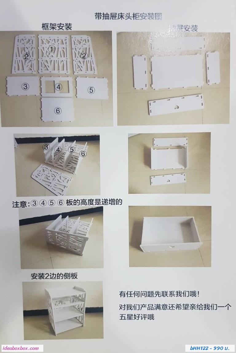 โต๊ะข้างเตียง BedSide Cabinet พร้อมลิ้นชัก สีขาว