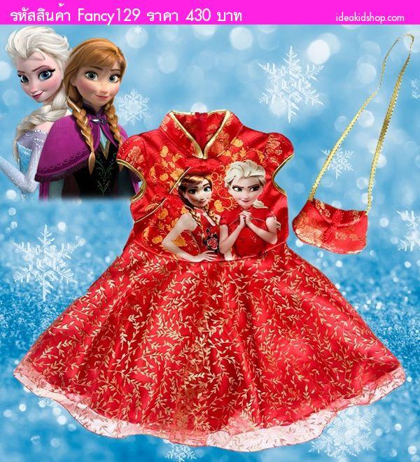 กี่เพ้าตรุษจีน+กระเป๋า ELSA ANNA Frozen สีแดง