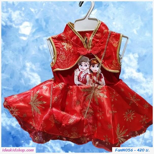 เดรสกี่เพ้าตรุษจีน+กระเป๋า Frozen ฟรุ้งฟริ้ง สีแดง