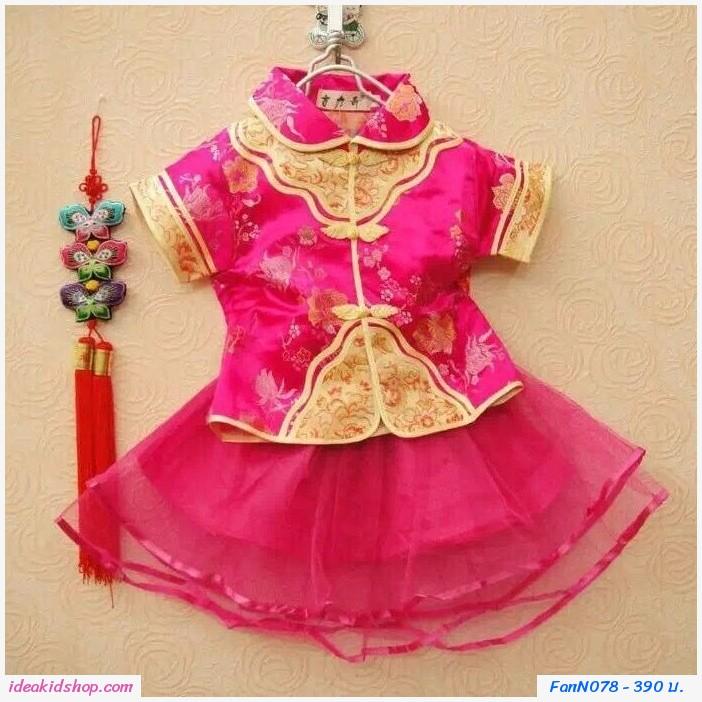 ชุดเสื้อกระโปรงตุรษจีน องค์หญิงซินซินน้อย สีชมพู