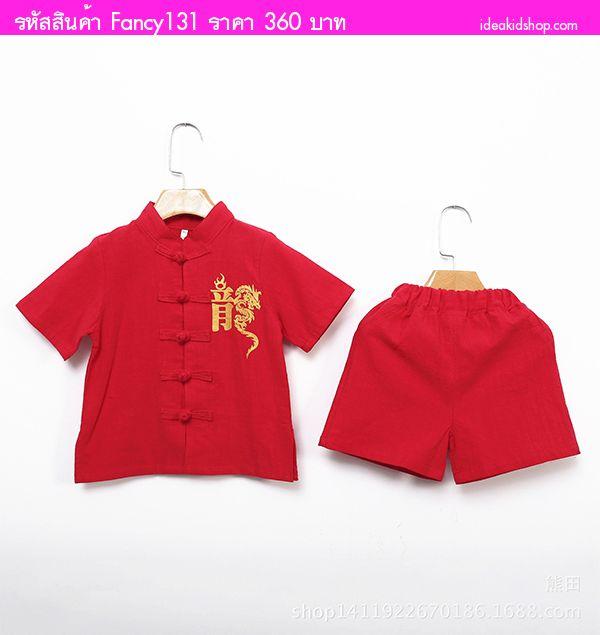 ชุดเสื้อกางเกงตรุษจีนอาตี๋หลินฟง ลายมังกร สีแดง