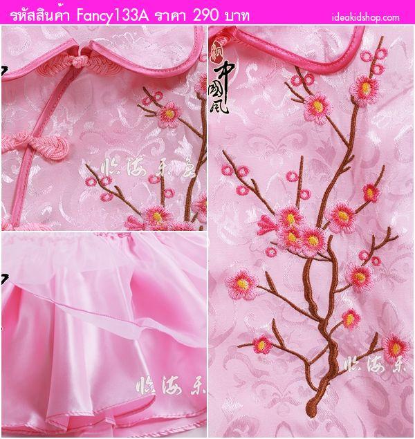 ชุดเสื้อกระโปรงตุรษจีนดอกเหมย สีชมพู