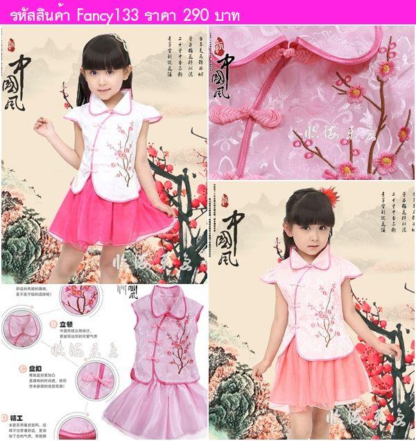 ชุดเสื้อกระโปรงตุรษจีนดอกเหมย สีขาว