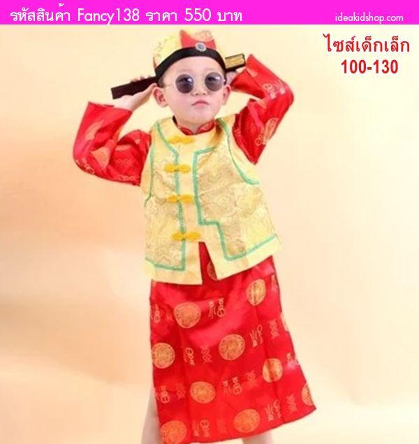 ชุดตรุษจีนพร้อมหมวก ฮ่องเต้ (ไซส์ 100-130)