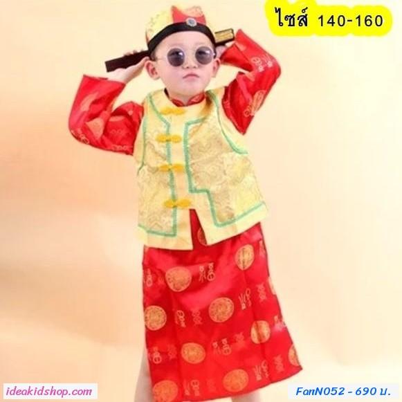 ชุดตรุษจีนพร้อมหมวก ฮ่องเต้ (ไซส์ 140-160)
