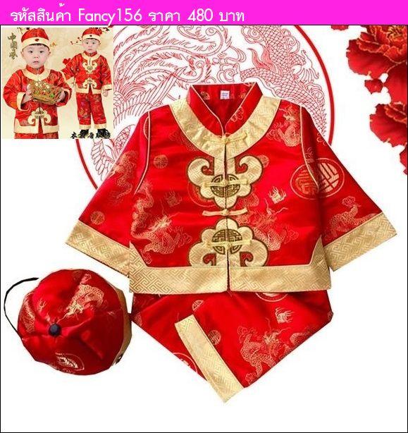 ชุดเสื้อกางเกงฮ่องเต้น้อย+หมวกเปีย ลายมังกร สีแดง
