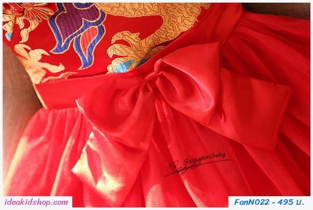 ชุดเดรสกี่เพ้า องค์หญิง Elegant ฟรุ้งฟริ้ง สีแดง