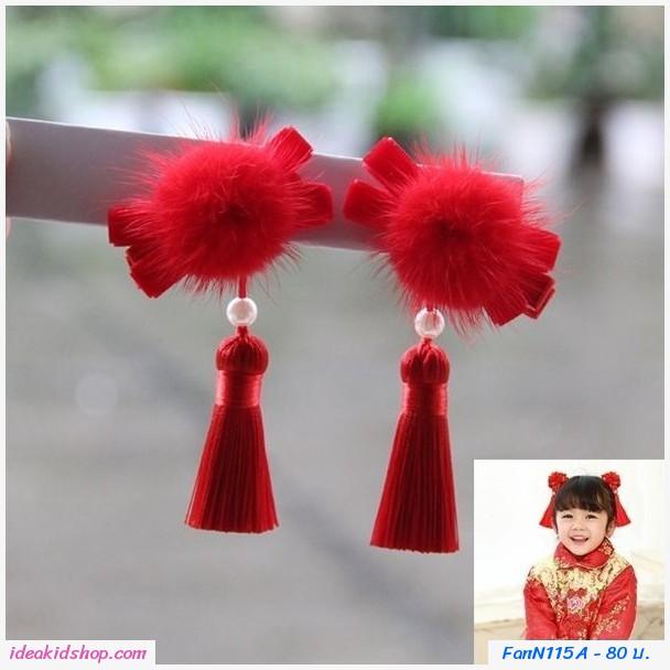 กิ๊บปอมปอมติดโบว์ Chinese Style สีแดง(แพคคู่)