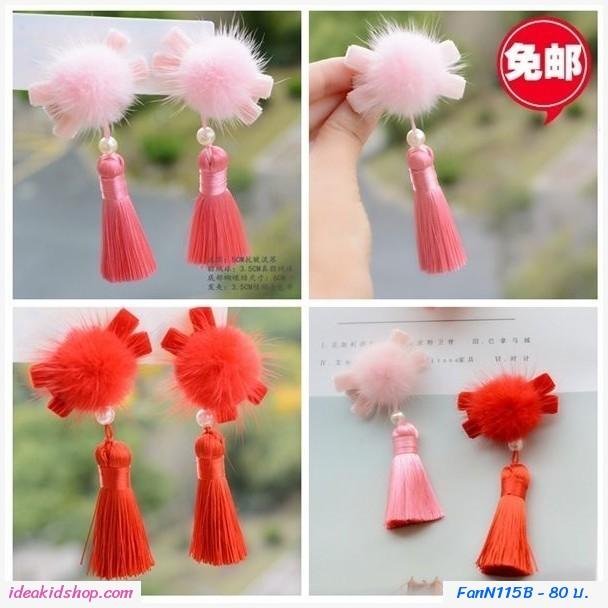 กิ๊บปอมปอมติดโบว์ Chinese Style สีชมพู(แพคคู่)