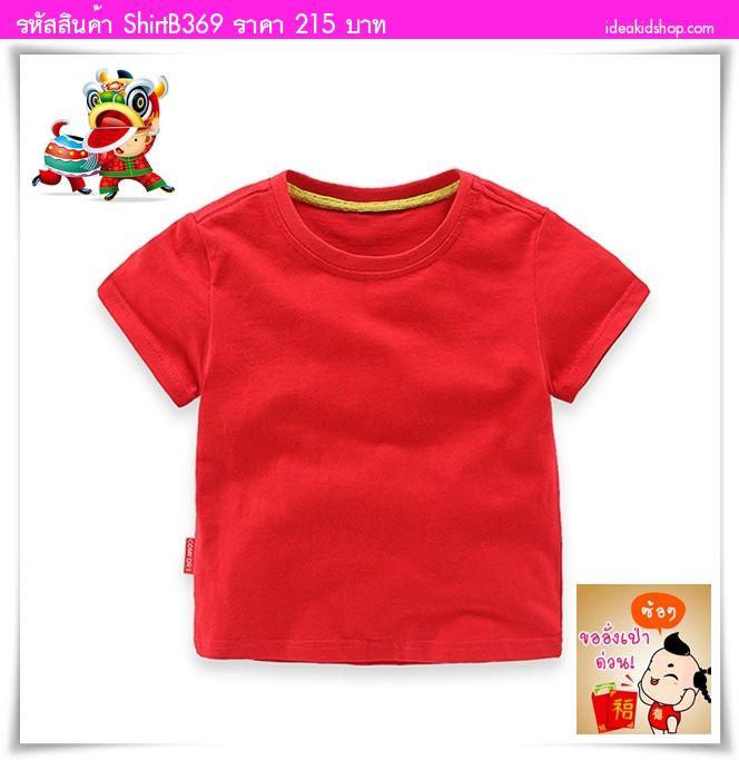 เสื้อยืดเด็กสุดเท่พื้นเรียบหนูน้อยอั่งเปา สีแดง