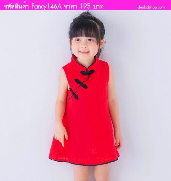 เดรสกี่เพ้าตรุษจีน หมวยน้อยน่ารัก สีแดง