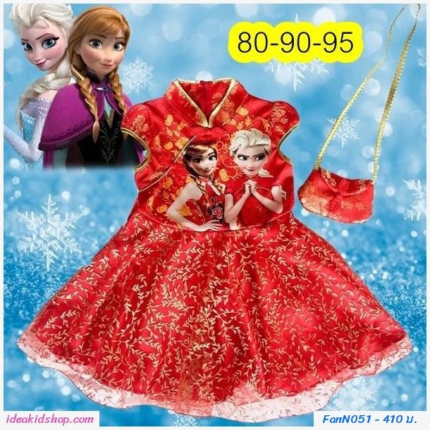 กี่เพ้าตรุษจีน+กระเป๋า ELSA Frozen สีแดง(80-90-95)