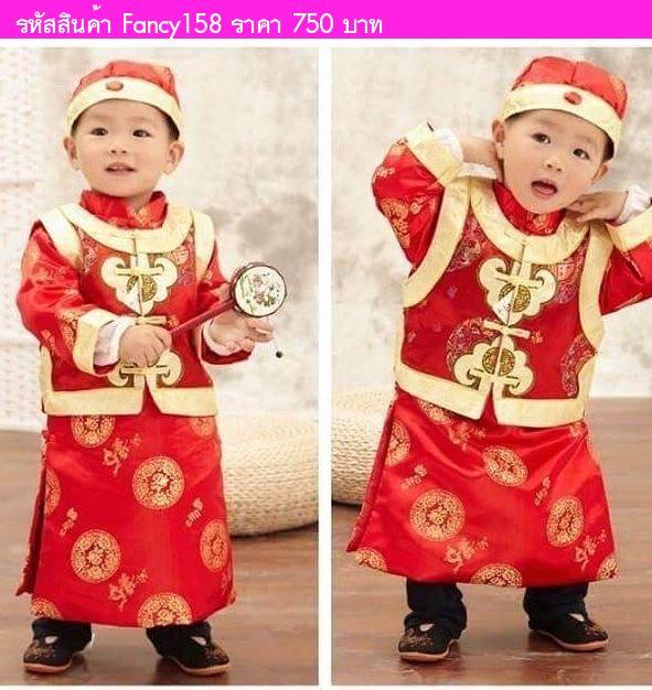 ชุดตรุษจีนเด็ก ฮ่องเต้ตัวจิ๋ว งานพรีเมียม(3 ชิ้น)