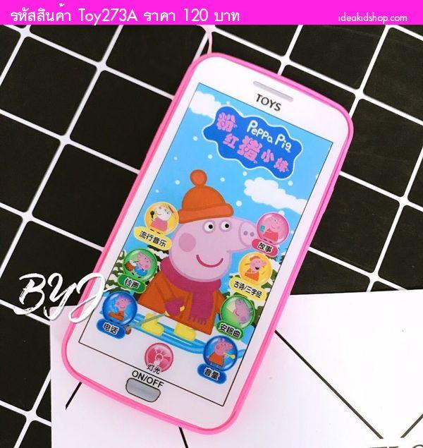 โทรศัพท์เสียงเพลง Peppa Pig สีชมพู