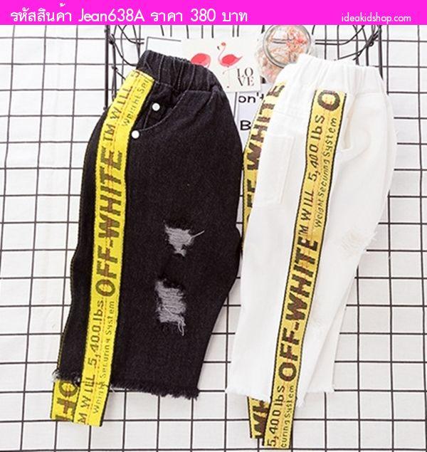 กางเกงยีนส์แฟชั่นขาดหนูน้อยจิม Off White สีขาว