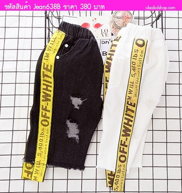 กางเกงยีนส์แฟชั่นขาดหนูน้อยจิม Off White สีดำ