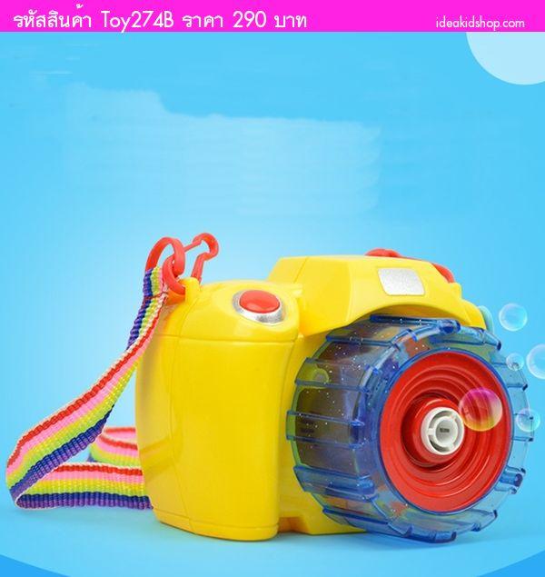 เครื่องเป่าฟองสบู่ Bubble Camera สีเหลือง