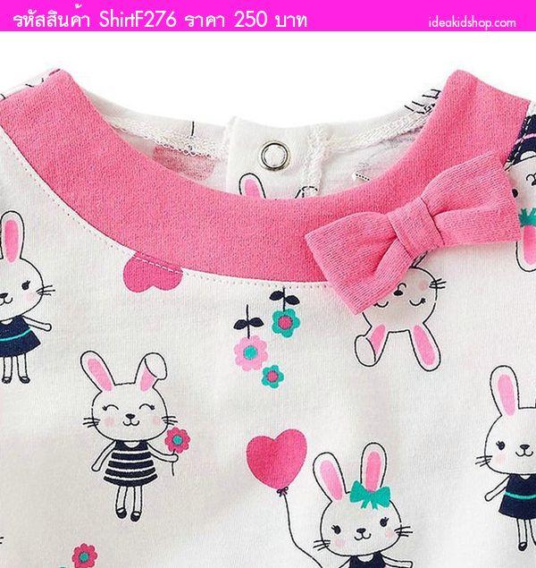 เสื้อยืดแฟชั่นน่ารัก กระต่ายน้อยกับลูกโป่ง สีขาว